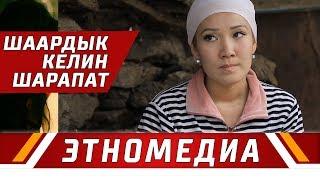ШААРДЫК КЕЛИН ШАРАПАТ  | Кыргызча Кино - 2016 | Режиссер - Ырыс Жоомартова
