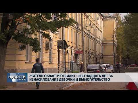 Новости Псков 10.10.2018 # Житель области приговорен к 16 годам за изнасилование и вымогательство