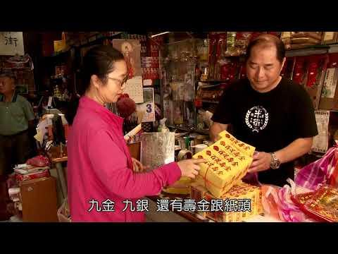 【文化資產時光機】《米街金香紙店》─109年「臺南覓」老店計畫─紀錄短片