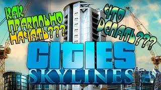 Cities Skylines: КАК ПРАВИЛЬНО НАЧАТЬ? ОБУЧАЛКА!