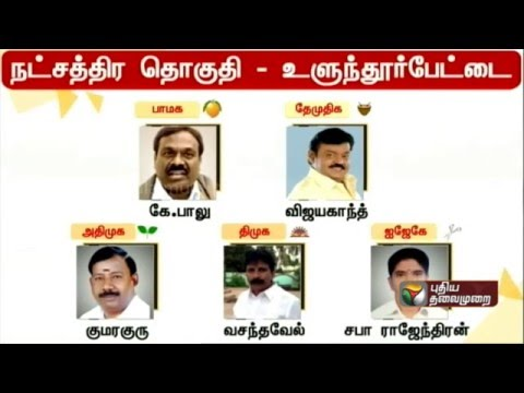 Tamil-Nadu-polls-Details-of-star-candidate-consitituences--Ulundurpet