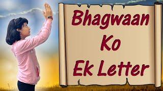 Bhagwaan Ko Ek Letter | #FamilyStory #MoralStory #CuteSisters