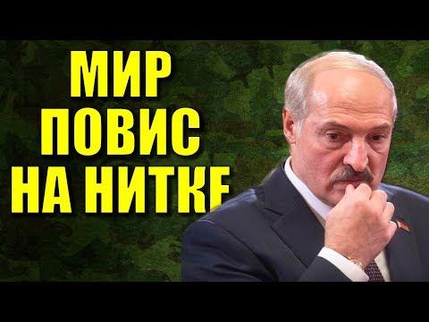 Лукашенко предупредил о приближающейся войне