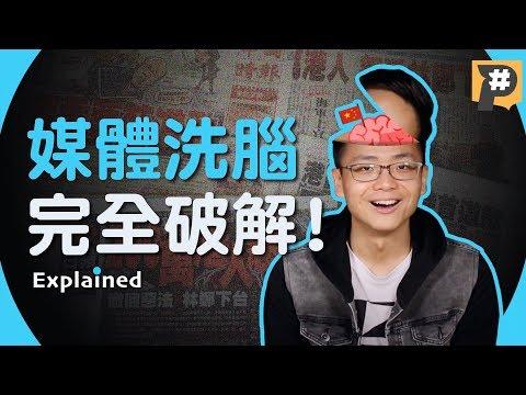 台灣觀眾如何被媒體出賣?「媒體洗腦」完全破解