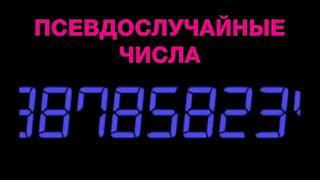Генератор псевдослучайных чисел | Криптография | Программирование (часть 8)