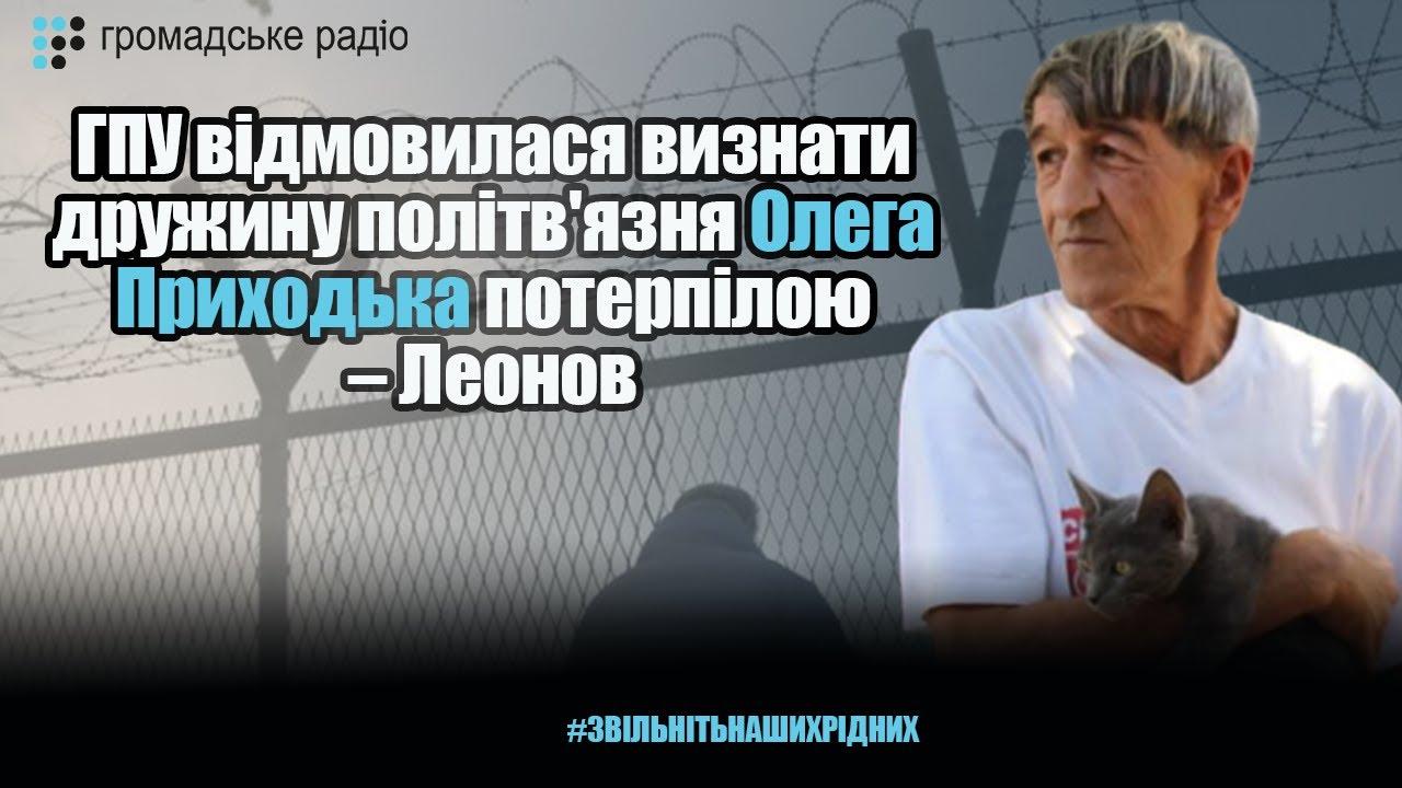 ГПУ відмовилася визнати дружину політв'язня Олега Приходька потерпілою – Леонов
