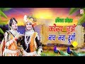 रविवार का खूबसूरत भजन | कान्हा तुझे नाच नचा दूंगी | Ramdhan Gujjar | Neelam Shastri | New Bhajan video download