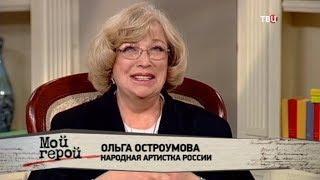Ольга Остроумова. Мой герой