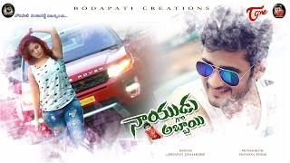 Nayudu Gari Abbayi | New Telugu Short Film 2017 | Directed by Prasanna Kumar | #TeluguShortFilms