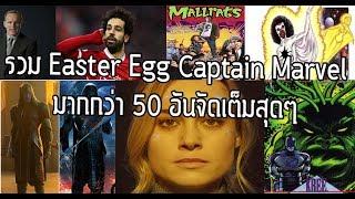 จัดเต็ม! รวมEaster Egg จากCaptain Marvel มากกว่า50อัน  - Comic World Daily