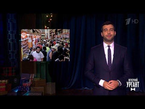 Вечерний Ургант. Новости от Ивана(06.12.2017) (видео)