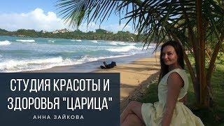 "Кейс UDS Студия красоты ""Царица"" г. Тюмень"