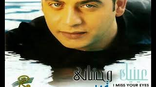 تحميل اغاني اه من خدوده - مصطفى قمر MP3