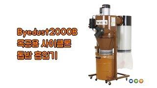 Byedust 2000B 조립 / 설치영상