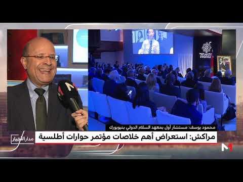 العرب اليوم - شاهد: أهم نتائج مؤتمر