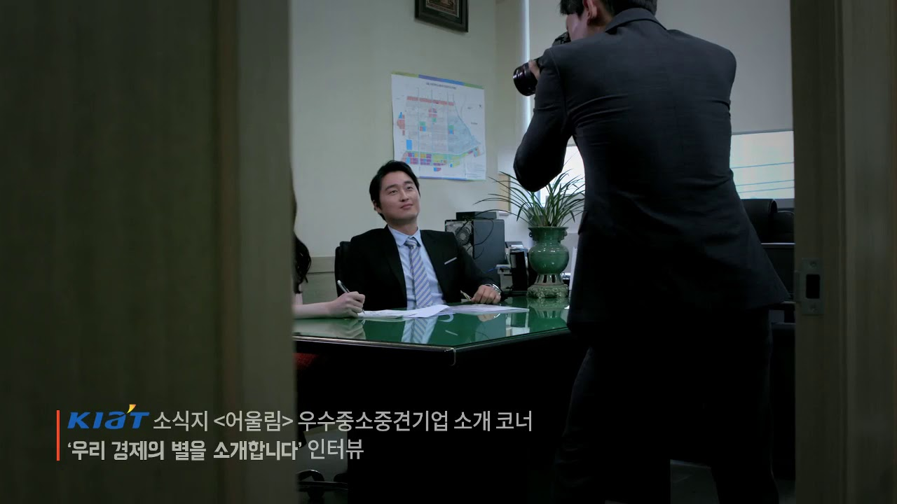 한국산업기술진흥원(KIAT) 2018 홍보 웹드라마-어느 중소기 ... 이미지