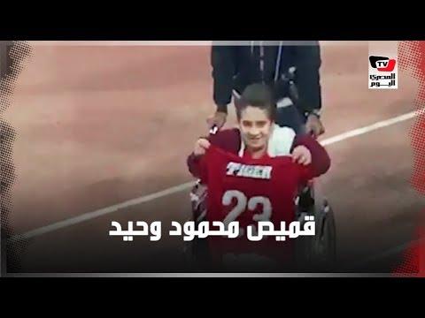 محمود وحيد يهدي قميصه لطفل من ذوى الاحتياجات الخاصة عقب فوز الأهلي على وادي دجلة
