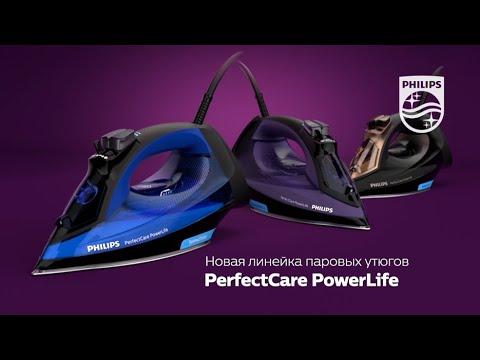 Утюги Philips PerfectCare Powerlife
