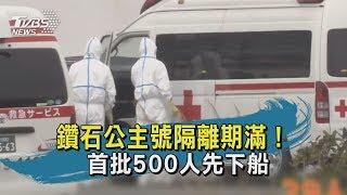 【TVBS新聞精華】20200219 鑽石公主號隔離期滿!   首批500人先下船