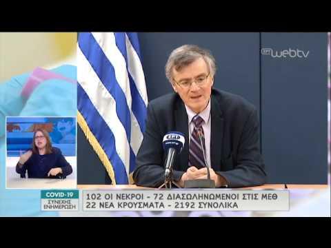 Η ενημέρωση του Υπουργείου Υγείας για την πανδημία του κορωνοϊού | 15/04/2020 | ΕΡΤ