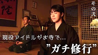 """現役アイドルが…お寺で""""ガチ修行"""" その弐"""