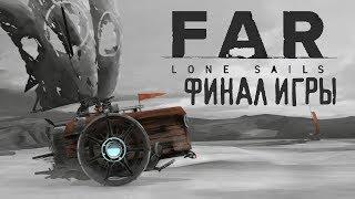 FAR: Lone Sails - ФИНАЛ ИГРЫ. ЧТО ЭТО БЫЛО? #3