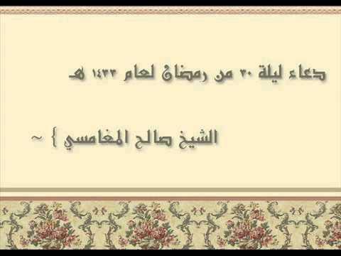 دعاء الشيخ صالح المغامسي ليلة 30 من رمضان 1433هـ