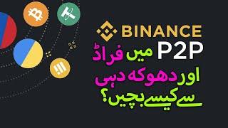 Bester P2P Crypto-Austausch in Pakistan