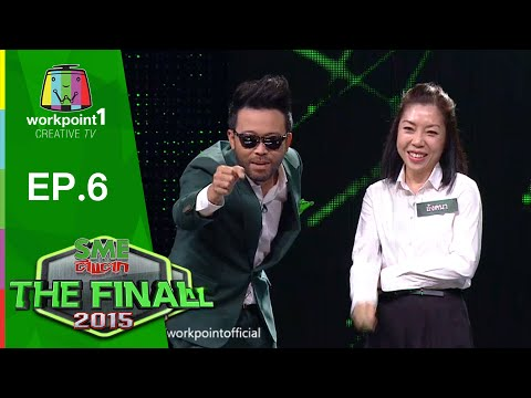 SME The Final (รายการเก่า) | Audition 6 l 8 ส.ค. 58