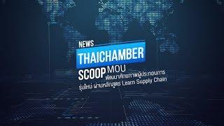 Thaichamber NWEs MOU พัฒนาศักยภาพผู้ประกอบการรุ่นใหม่ ผ่านหลักสูตร Learn Supply Chain