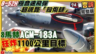 美軍演超視距8馬赫極音速飛彈殺傷鏈!