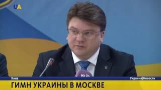 Гимн Украины в Москве