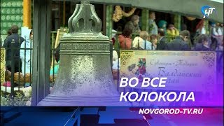 Главным событием дней колокольной славы стал фестиваль творчества «Звонкоголосый Валдай»