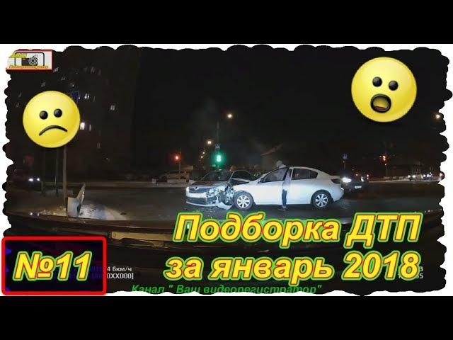 Записи с видеорегистратора №11 ( Подборка ДТП за январь 2018 )