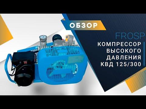 Компрессор FROSP КВД 125/300 (220В)