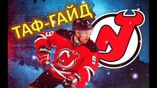 ХОЛЛ   Лучшие игроки НХЛ   ТАФ-ГАЙД