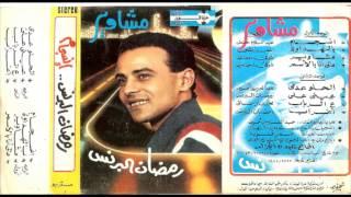 Ramadan El Brens - MALY ANA BEL2ASMAR \ رمضان البرنس - مالي انا بالاسمر تحميل MP3