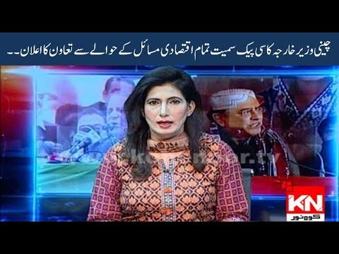 Hotline 08 september 2018 | Kohenoor News Pakistan