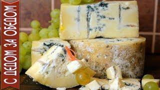 Сыр СТИЛТОН 🧀 Подробный Рецепт с Дегустацией