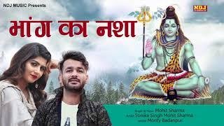भांग का नशा   Mohit sharma   New Haryanvi Bhola Song 2019   Bhole Baba Song   NDJ MUSIC