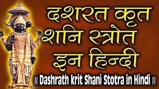 दशरथ कृत शनि स्तोत्र इन हिंदी || Dashrath krit Shani Stotra in Hindi || - |