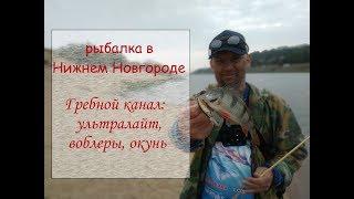 Рыбалка на гребном канале в нижнем новгороде