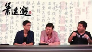 中共法治不及前清 / 清末民國經濟史〈蕭遙遊〉2014-08-25 f
