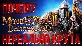 Mount & Blade 2: Bannerlord - революция в жанре RPG?