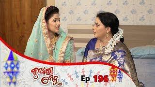 Kunwari Bohu | Full Ep 196 | 27th May 2019 | Odia Serial – TarangTV