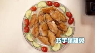 男廚房 - 巧手釀雞翼