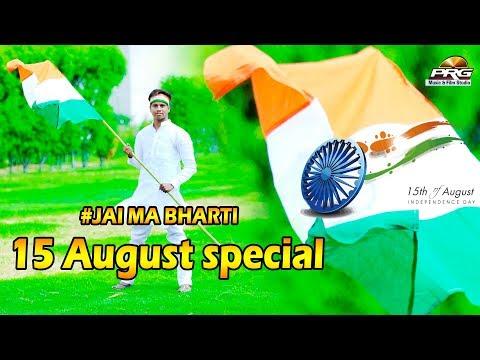 Download 15 अगस्त SPECIAL - जय माँ भारती | खून खोलने वाला देशभक्ति धमाका सॉन्ग | Jai Maa Bharti | PRG HD Mp4 3GP Video and MP3