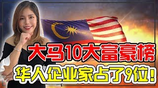 中华血脉是天生的企业家?2019年 马来西亚10大首富榜上,有九位是华人!【政经10分钟EP26】