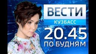 """Вести-Кузбасс 20.45"" от 20.07.2018"