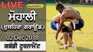 🔴 [Live] Mohali (Dussehra Ground) Kabaddi Tournament 02 Dec 2018
